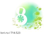 Купить «Открытка на 8 марта. Растровая версия векторной иллюстрации.», иллюстрация № 714523 (c) Камбулина Татьяна / Фотобанк Лори