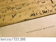 Фрагмент рукописи прелюдии для фортепиано (2009 год). Редакционное фото, фотограф Маснюк Мария / Фотобанк Лори