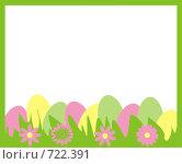 Рамка из пасхальных яиц. Стоковая иллюстрация, иллюстратор Марина Кириленко / Фотобанк Лори