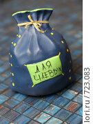 Купить «Мешочек для чаевых денег», фото № 723083, снято 26 февраля 2009 г. (c) Александр Черемнов / Фотобанк Лори