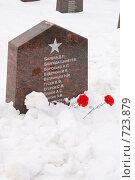 Купить «Военные захоронения на Преображенском кладбище в Москве», фото № 723879, снято 21 февраля 2009 г. (c) Александр Чистяков / Фотобанк Лори