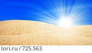 Купить «Голубое небо и песок пустыни», фото № 725563, снято 21 октября 2007 г. (c) Андрей Бурдюков / Фотобанк Лори
