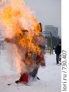 Купить «Горящее чучело Масленицы», эксклюзивное фото № 730407, снято 3 мая 2006 г. (c) Сайганов Александр / Фотобанк Лори