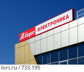 "Купить «Вывеска магазина ""М-Видео"" в Нижневартовске», фото № 733195, снято 8 июля 2008 г. (c) Елена Киселева / Фотобанк Лори"