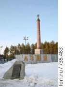Купить «Стела Европа-Азия. Первоуральск», фото № 735483, снято 2 марта 2009 г. (c) Дима Рогожин / Фотобанк Лори