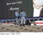 Купить «Омоновцы на Манежной площади», эксклюзивное фото № 737171, снято 6 марта 2009 г. (c) lana1501 / Фотобанк Лори