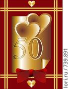 Купить «50-й юбилей. Поздравительная открытка. 50th anniversary. Greeting-card.», иллюстрация № 739891 (c) Алексей Лебедев-Реллер / Фотобанк Лори