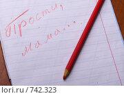 "Купить «""Прости, мама..."" Записка на столе», фото № 742323, снято 10 марта 2009 г. (c) Виктор Водолазький / Фотобанк Лори"