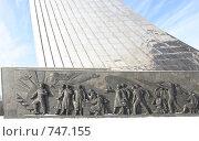 """Купить «Монумент """"Покорителям космоса"""", Москва», эксклюзивное фото № 747155, снято 2 февраля 2009 г. (c) Дмитрий Неумоин / Фотобанк Лори"""