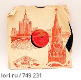 Купить «Старинная пластинка в бумажной обложке», фото № 749231, снято 9 марта 2009 г. (c) Павел Гундич / Фотобанк Лори
