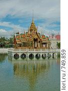 Купить «Королевский дворец Bang Pa-In Palace.  Божественное место личной свободы. Аюттая, Таиланд.», фото № 749859, снято 11 октября 2007 г. (c) Ирина Доронина / Фотобанк Лори