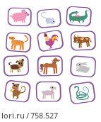Купить «Знаки восточного гороскопа», иллюстрация № 758527 (c) Типляшина Евгения / Фотобанк Лори