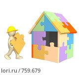 Человечек - строитель, строящий домик из пазлов. Стоковая иллюстрация, иллюстратор Лукиянова Наталья / Фотобанк Лори