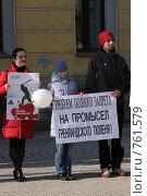 Купить «Акция в защиту детёнышей гренландского тюленя», фото № 761579, снято 15 марта 2009 г. (c) Светлана Лебедева / Фотобанк Лори