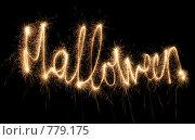 """Купить «Надпись """"HALLOWEEN"""" из искр», фото № 779175, снято 15 декабря 2018 г. (c) Losevsky Pavel / Фотобанк Лори"""