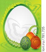 Пасхальные яйца. Стоковая иллюстрация, иллюстратор Александр Асланов / Фотобанк Лори