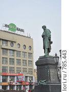 Купить «Памятник Пушкину в Москве», фото № 785443, снято 29 марта 2009 г. (c) Пиневич Геннадий Александрович / Фотобанк Лори