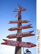 Указатель на горе Соболиной. Стоковое фото, фотограф Лут Ольга / Фотобанк Лори