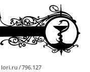 Символ медицины. Стоковое фото, фотограф Владимир Кириенко / Фотобанк Лори