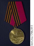 Купить «Медаль 50 лет победы в Великой Отечественной Войне», фото № 796911, снято 7 апреля 2009 г. (c) Кекяляйнен Андрей / Фотобанк Лори