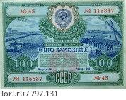 Облигация на сумму 100 рублей 51 года. Стоковое фото, фотограф Шумилов Владимир / Фотобанк Лори
