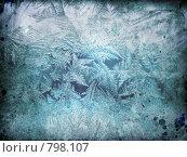 Купить «Ледяные узоры», иллюстрация № 798107 (c) Евгений Шелковников / Фотобанк Лори