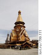 Купить «Деревянная церковь в Измайловском кремле», фото № 799111, снято 8 апреля 2009 г. (c) Андрей Ерофеев / Фотобанк Лори