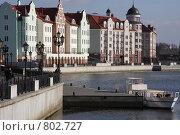 Калининград, Рыбная деревня (2009 год). Редакционное фото, фотограф Елена Колтыгина / Фотобанк Лори