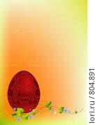 Купить «Пасхальная открытка вертикальная», иллюстрация № 804891 (c) Марина Рядовкина / Фотобанк Лори