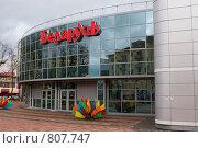 """Купить «Кинотеатр """"Беларусь""""», фото № 807747, снято 16 ноября 2008 г. (c) Андрей Шуленко / Фотобанк Лори"""