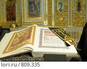 Купить «Евангелие с иллюстрациями на аналое в церкви», фото № 809335, снято 29 марта 2009 г. (c) Vladimir Kolobov / Фотобанк Лори