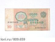 Купить «Купюра достоинством в десять советских рублей образца 1991 года», фото № 809659, снято 12 апреля 2009 г. (c) Григорий Писоцкий / Фотобанк Лори