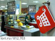 Купить «Расчетно - кассовая секция универсама. Ключ в замке с символом тележки для покупок.», фото № 812703, снято 16 апреля 2009 г. (c) Александр Подшивалов / Фотобанк Лори