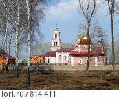 Купить «Православная церковь в городе Салават, Башкортостан», фото № 814411, снято 16 апреля 2009 г. (c) Саломатников Владимир / Фотобанк Лори