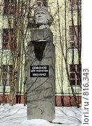 Купить «Бюст Б.Ф.Сафонова. Североморск.», фото № 816343, снято 18 апреля 2009 г. (c) Андрей Субач / Фотобанк Лори