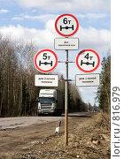 Купить «Три запрещающих знака», фото № 816979, снято 18 апреля 2009 г. (c) Алексей Крылов / Фотобанк Лори