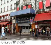 Купить «Монмартр. Париж, Франция», фото № 817095, снято 26 марта 2009 г. (c) Екатерина Воякина / Фотобанк Лори
