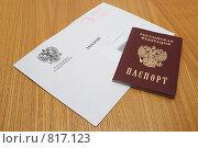 Купить «Письмо из Пенсионного фонда и паспорт», фото № 817123, снято 18 апреля 2009 г. (c) Валерий Александрович / Фотобанк Лори