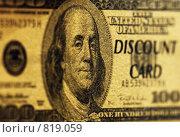 Купить «Золотая дисконтная карта», фото № 819059, снято 11 апреля 2009 г. (c) Игорь Соколов / Фотобанк Лори