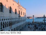 Купить «Дворец дожей на закате, Венеция», фото № 819143, снято 30 января 2009 г. (c) Оксана Кацен / Фотобанк Лори
