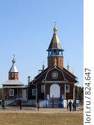 Купить «Церковь иконы Божией Матери «Всех скорбящих Радосте». Кемерово.», фото № 824647, снято 21 апреля 2009 г. (c) Виталий Меркулов / Фотобанк Лори