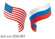 Флаги Америки и России. Стоковая иллюстрация, иллюстратор Куликова Татьяна / Фотобанк Лори