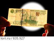 Купить «Проверка водных знаков на 1000 рублевой купюре изолированно на черном», фото № 835927, снято 14 февраля 2008 г. (c) Александр Куличенко / Фотобанк Лори