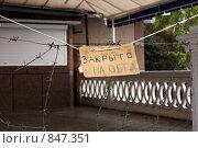 Купить «Конец сезона в уличном кафе Гурзуфа», фото № 847351, снято 17 ноября 2008 г. (c) Pshenichka / Фотобанк Лори