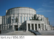 Купить «Национальный академический Большой театр оперы и балета Республики Беларусь», фото № 856951, снято 14 марта 2009 г. (c) Марина Шатерова / Фотобанк Лори