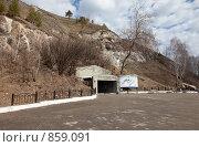 Купить «Вход в Кунгурскую ледяную пещеру», фото № 859091, снято 5 мая 2009 г. (c) Ильин Сергей / Фотобанк Лори