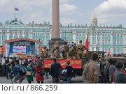 Купить «9 мая 2009 года. День Победы на Дворцовой площади в Санкт-Петербурге», фото № 866259, снято 9 мая 2009 г. (c) Сергей Плюснин / Фотобанк Лори