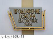 """Купить «Табличка в музее """"Продолжение осмотра. Выставочные залы""""», фото № 868411, снято 2 мая 2009 г. (c) Кекяляйнен Андрей / Фотобанк Лори"""