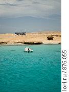 Купить «Райский остров», фото № 876055, снято 1 апреля 2009 г. (c) Дмитрий Рогов / Фотобанк Лори