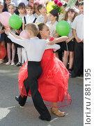 Купить «Юные танцоры на школьном празднике», фото № 881195, снято 23 мая 2009 г. (c) Федор Королевский / Фотобанк Лори